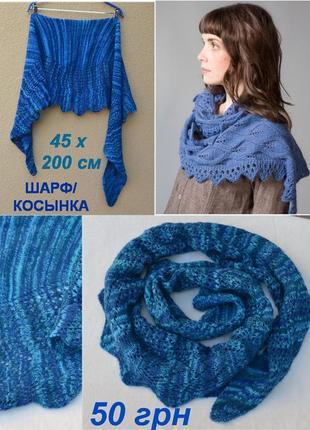 Уютный и теплый меланжевый шарф/косынка!