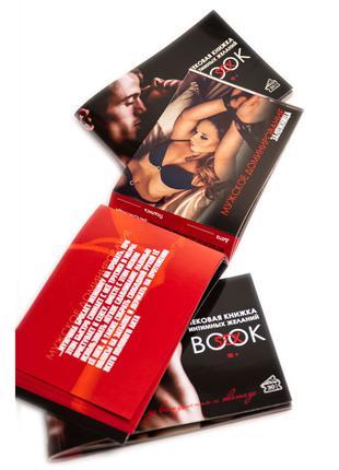 Эротический подарок книжка интимных желаний SEX BOOK подарок