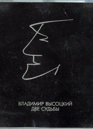 Владимир Высоцкий - Две судьбы CD