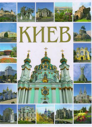 Киев. Фотоальбом