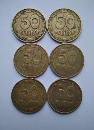 50 копеек 1992 малый герб (разные)