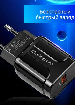 Быстрая зарядка 3,0 USB