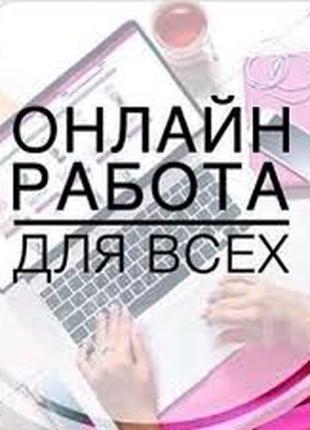 Сотрудник в компанию (вакансия для женщин)