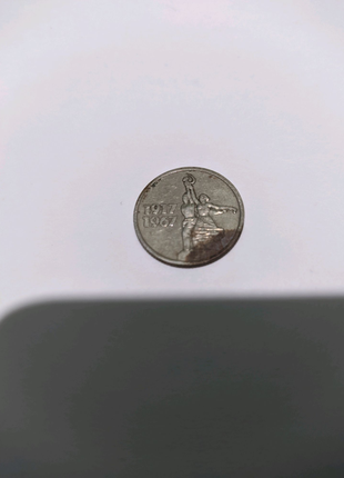 15 копійок 1917-1967р.