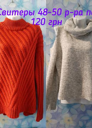 Теплый свитер объемный пуловер, джемпер бренда 48-50 размера.
