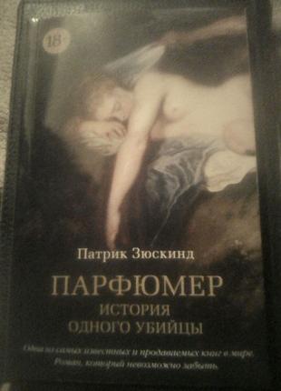 Книга Парфюмер, триллер, История одного убийцы,18 век