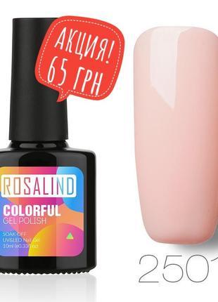 Гель лак 10 мл rosalind 2501 персиковый нюд эмаль