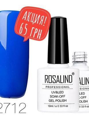 Гель лак 10 мл rosalind 2712 синий сочный эмаль