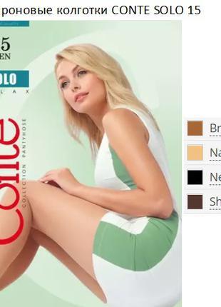 Колготки Solo Conte 15, 20, 40, 70 den