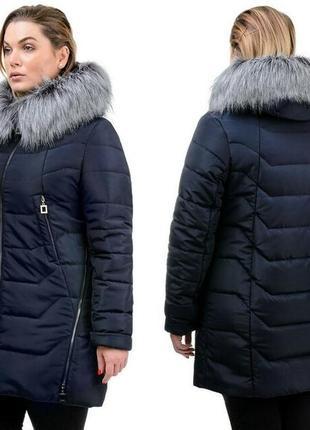 Зимняя женская куртка,пуховик,парка