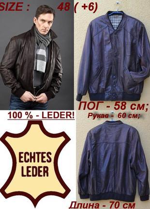 Куртка бомбер кожаная
