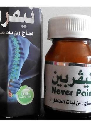 Обезболивающее массажное масло Never Pain НеВерпайн Египет
