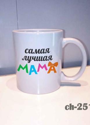 Чашка с надписью самая лучшая мама