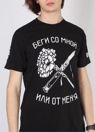 """Черная футболка Юность """"Беги со мной или от меня"""""""