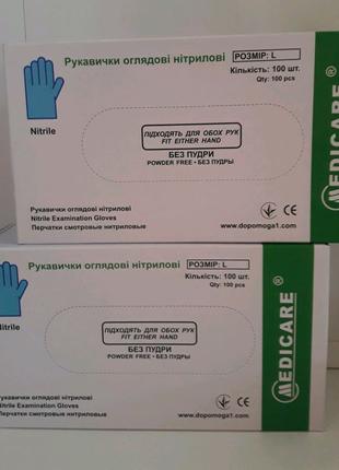 Перчатки медицинские нитриловые без пудры .