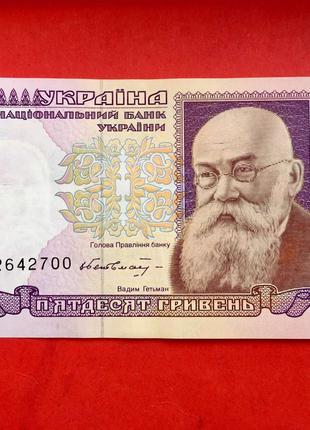 50 Гривень без року Пара UNC