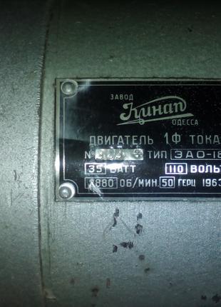 электродвигатель однофазный на 110v тип эао-18 на 35ват, 2880об.
