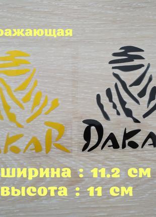 Наклейка на авто Дакар Чёрная ,Желтая светоотражающая