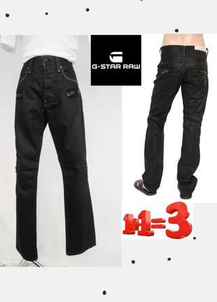 ♥1+1=3♥ g-star 3301 крутые мужские вощëные джинсы