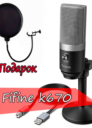 Fifine K670 Конденсаторный Микрофон + Поп-фильтр в Подарок