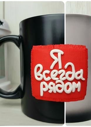 Чашка с надписью декором из полимерной глины кружка хамелеон хэнд