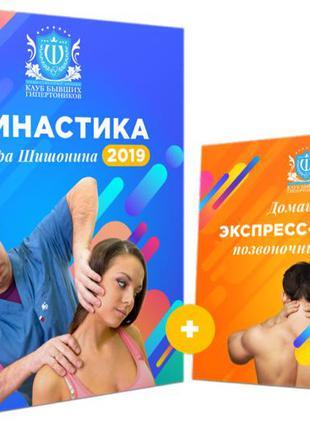 Лечебная «Гимнастика Доктора Шишонина 2019»(ВИДЕОКУРС)