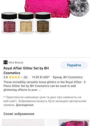 Глітери для макіяжу BH cosmetics
