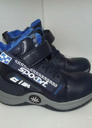 Новые демисезонные ботинки для мальчика