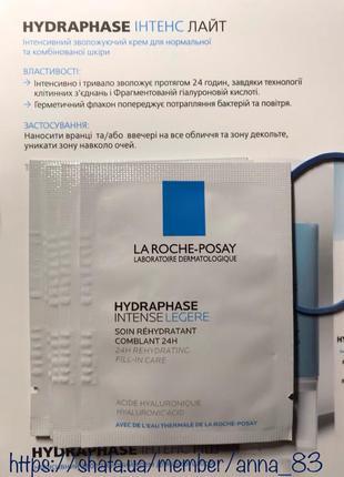 Интенсивный увлажняющий крем с гиалуроновой кислотой la roche-...