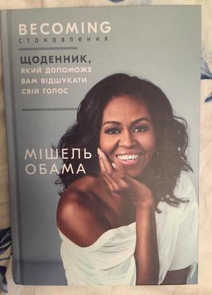 Мішель Обама.Becoming. Становлення. Щоденник