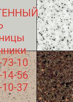Столешницы,  подоконники из искусственного камня
