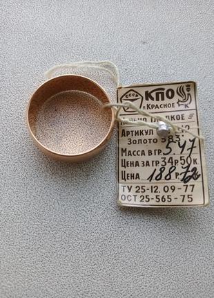 Золотые обручальные кольца 583 пробы ссср