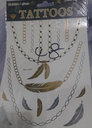 Временные татуировки , тату перья цепи золото, серебро
