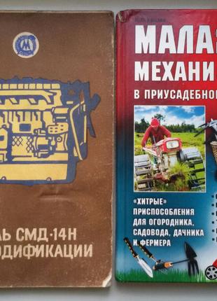 Руководство по тракторах Т-74, СМД-14, комбайны, мотоблоки