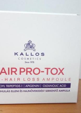 Kallos ампулы против выпадения волос