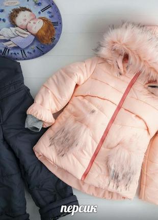 Двойка(куртка +комбинезон)