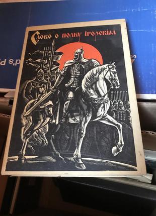 Книга «слово о полку игореве»