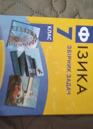 Продам збірник задач з фізики 7 клас