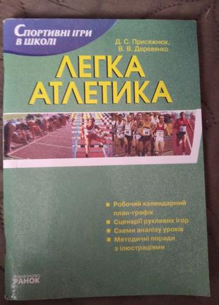 Продам книжку з легкої атлетики
