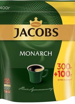 Кофе Jacobs Monarch 400 грамм (италия) опт/розница