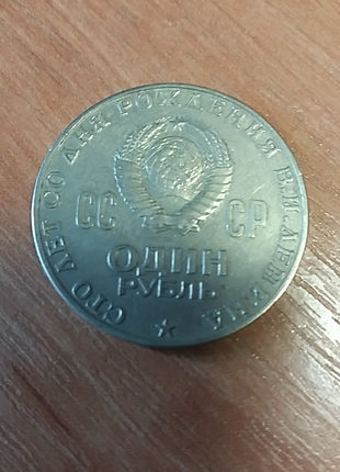 Колекцыонная монета 100 летия Ленина