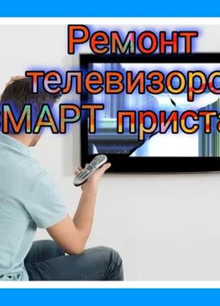 Мастер по телевизорам. Настройка SMART-TV. Android-приставок