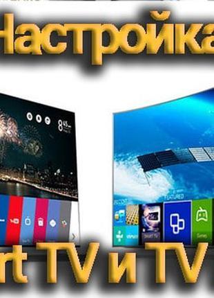 Настройка телевизоров Smart TV, приставки, Android TV, ресиверов