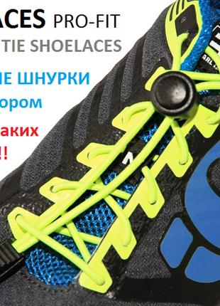 Шнурки - резинки, эластичные с фиксатором, Есть Опт!