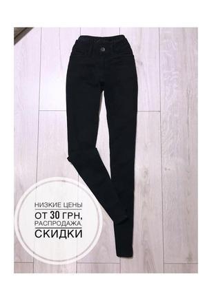 Джинсы скинни джинси скінні skinny