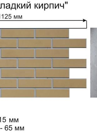 Теплоизоляционные фасадные термопанели. Гладкий кирпич