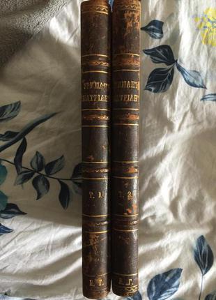 Сочинения Эркмана-Шатриана.В 2-х томах