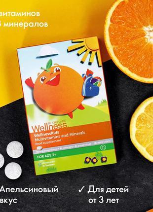 Комплекс Мультивитамины и минералы для детей Wellness Oriflame