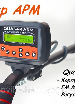 Металлоискатель Квазар АРМ/Quasar ARM корпус gainta.