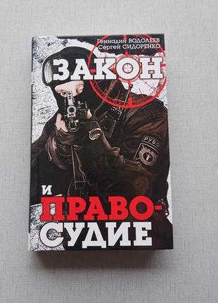 Книга Закон и Правосудие, авторы Г. Водолеев и С. Сидоренко